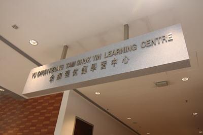 Yu Chun Keung Tam Shuk Yin Learning Centre